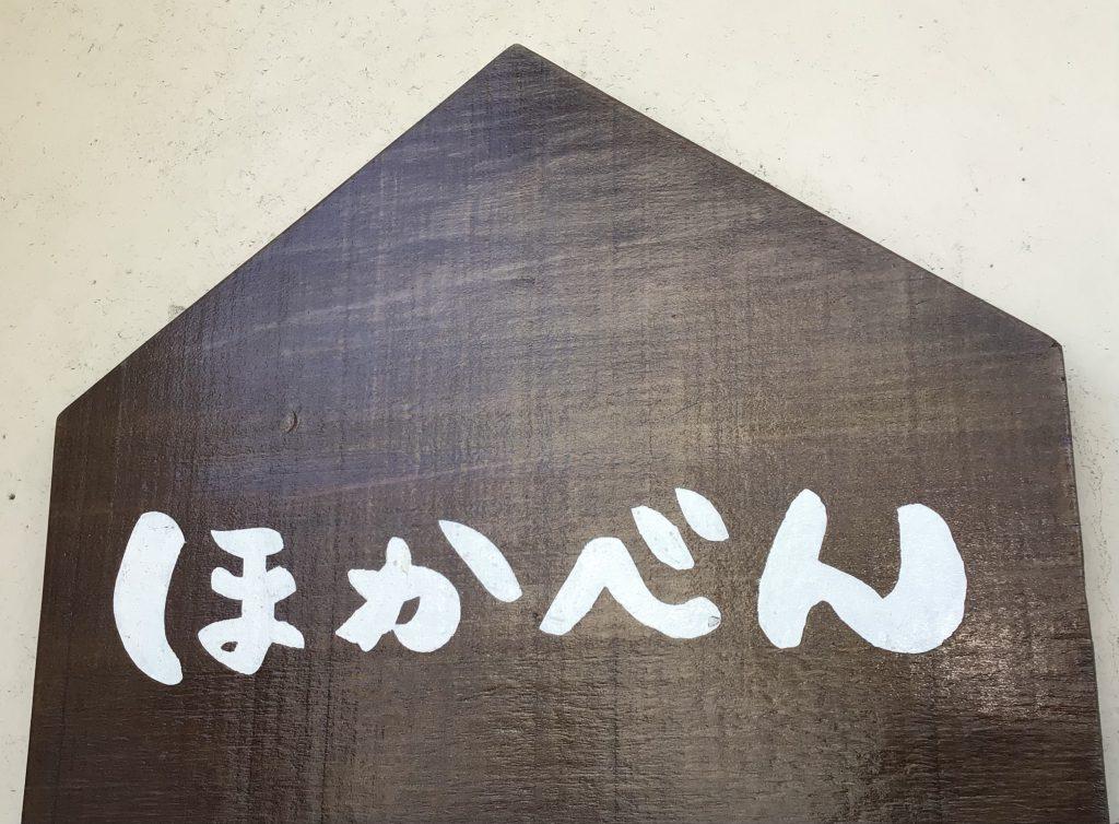 【ほかべんさん】葉山が愛する弁当屋 テイクアウトもOK